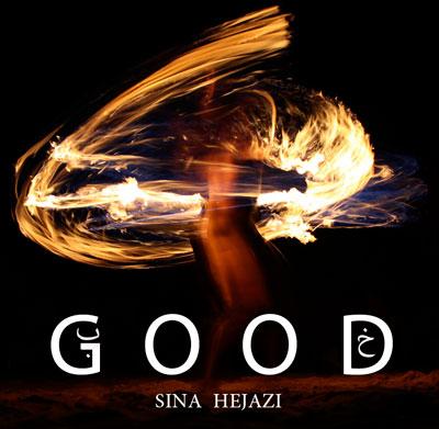 سینا حجازی – خوب ~ Sina Hejazi - Khoob