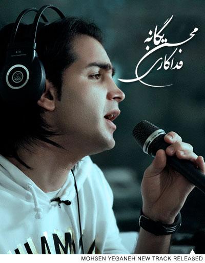 محسن یگانه - فداکاری  ~ Mohsen Yeganeh - Fadakari